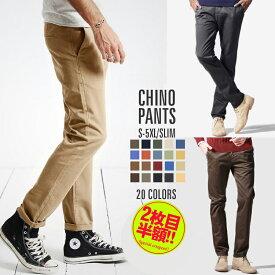 【2本目半額クーポン】【送料無料】S〜5XL|チノパン メンズ 大きいサイズ ズボン メンズ カラーパンツ ゴルフパンツ テーパードパンツ ズボン 黒 メンズファッション パンツ あす楽
