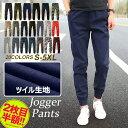 [2本目半額クーポン配布中!送料無料!]綿 生地 ツイル ジョガーパンツ S〜5XL 20カラー ジョガーパンツ メンズ パン…