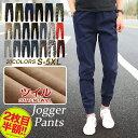 [2本目半額クーポン】【送料無料】【ツイル】S〜5XL|ジョガーパンツ メンズ パンツ 大きいサイズ COTTEN TWILL メン…