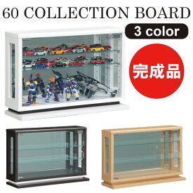 コレクションケース コレクションボード キュリオケース ガラスケース ガラス 幅60cm 高さ40cm リビング 収納 棚 透明 完成品 民泊 送料無料