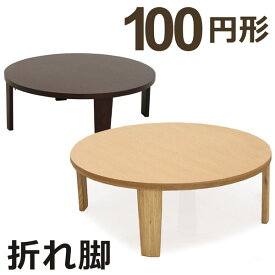 テーブル 座卓 ちゃぶ台 リビングテーブル 丸テーブル 円卓 円形 サークル 和風 和モダン 幅100cm 木製 ビーチ突板 ブラウン ナチュラル 北欧 民泊 送料無料