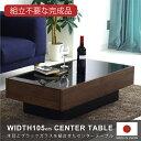 テーブル ガラステーブル センターテーブル リビングテーブル ローテーブル おしゃれ オシャレ お洒落 幅105cm 引出し…