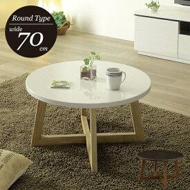 テーブル おしゃれ 北欧 センターテーブル リビングテーブル ローテーブル 鏡面仕上げ UV塗装 丸型 オシャレ 幅70cm モダン シンプル エレガント 民泊 送料無料
