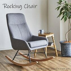 チェアロッキングチェアリラックスロッキングチェア椅子イス肘掛け椅子パーソナルチェア1人掛け一人掛けリラックスチェア北欧出産結婚祝いおしゃれギフト父の日民泊送料無料
