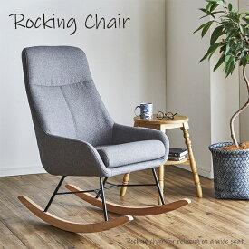 チェア ロッキングチェア リラックスロッキングチェア 椅子 イス 肘掛け椅子 パーソナルチェア 1人掛け 一人掛け リラックスチェア 北欧 出産 結婚祝い おしゃれ ギフト 父の日 敬老の日 民泊 送料無料