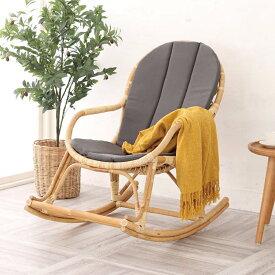 【代引き不可】チェア ロッキングチェア リラックスロッキングチェア 椅子 イス 肘掛け椅子 パーソナルチェア 1人掛け 一人掛け ラタン 籐 編み ナチュラル おしゃれ モダン レトロ 北欧 民泊 送料無料 C2911NWM