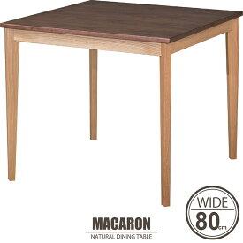 カフェテーブル 北欧 カフェ 店舗向け ダイニングテーブル 食卓テーブル コンパクト 幅80cm ウォールナット タモ 無垢 木製 レトロ モダン ナチュラル 民泊 送料無料