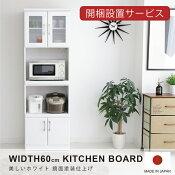 食器棚キッチンボードダイニングボード幅60スリムホワイトモダン送料無料