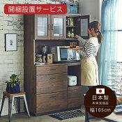 食器棚キッチンボードダイニングボードレトロ調木製幅105ブラウン送料無料
