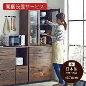 食器棚キッチンボードダイニングボードレトロ調木製幅70ブラウン送料無料