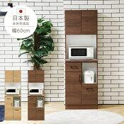 食器棚キッチンボードダイニングボードレトロ調木製幅60スライドモダン送料無料