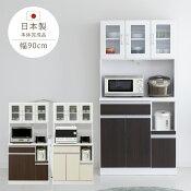食器棚キッチンボードダイニングボード幅90スライドモダン送料無料