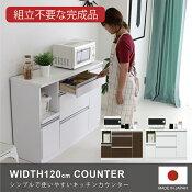 食器棚キッチン収納レンジ台キッチンカウンター幅120シンプルモダン送料無料