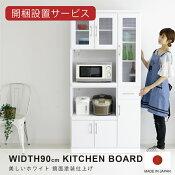 食器棚キッチン収納キッチンボードダイニングボード完成品幅90スリム北欧ホワイトモダンおしゃれ国産民泊送料無料