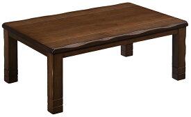 こたつ コタツ 幅150cm テーブル 長方形 継脚 継ぎ脚 継ぎ足 継足 家具調こたつ シンプル 和風 モダン ベーシック ロータイプ ブラウン 民泊 送料無料