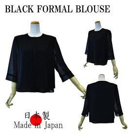 日本製・サマーブラックフォーマル・アンサンブル風ブラウス・夏用(M・L・LLサイズ)8770レディース