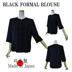 日本製・サマーブラックフォーマル・裾レース使用ブラウス・夏用(M・L・LLサイズ)8160レディース