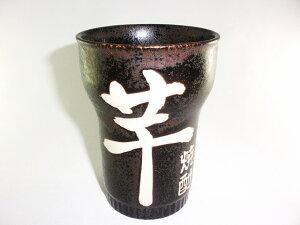 「芋」 焼酎カップ プレゼント ギフト 贈リ物 祝 お祝い 記念品
