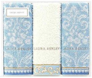 LAURA ASHLEY(ローラ アシュレイ)アストンGタオルセット プレゼント ギフト 贈リ物 祝 お祝い 記念品