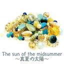 【数量限定】プレミアムパック『The sun of the midsummer 〜真夏の太陽〜』ヴィンテージビーズ アクリルビーズ パーツ rikiビーズ お…