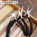工具 3本セット(工具)平ヤットコ 丸ヤットコ ニッパー 工具 小さい工具 お買い得 ハンドメイド用工具 アクセ…