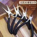 工具 4本セット(工具)ハサミ ペンチ工具 平ヤットコ 丸ヤットコ ニッパー ハンドメイド アクセサリー 小さい工…