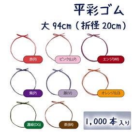 平彩ゴム 大94cm 1,000本1箱入り(折径20cm)