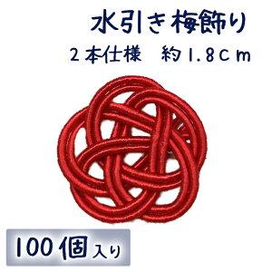 水引き梅飾り(絹巻水引) 2本仕立て 約1.8cm100個入り