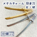 メタルチャーム日本刀10個入り金/銀