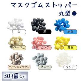 マスクゴムストッパー 丸型 30個入り【紐通し 無償プレゼント中!!】