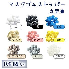 マスクゴムストッパー 丸型 100個入り【紐通し 無償プレゼント中!!】