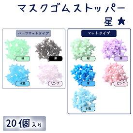 マスクゴムストッパー 星型 20個入り【紐通し 無償プレゼント中!!】