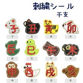 刺繍シール 干支(十二支)