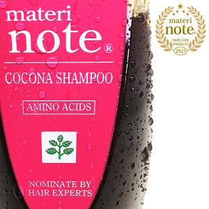 ココナシャンプー 400ml アミノ酸シャンプー ヘマチン アミノ酸 リンス不要 髪質改善 美容室専売 弱酸性 色落ち防止 ケラチン配合 低刺激 おすすめ 頭皮改善 くせ毛 エイジングケア 白髪 キャ