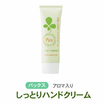パックス お肌しあわせハンドクリーム パックスナチュロン 石けんの太陽油脂 自然派コスメ スキンケア 合成界面活性剤不使用