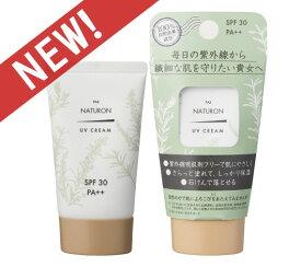 パックスナチュロンUVクリーム SPF30 45g 石けんの太陽油脂 自然派コスメ 化粧下地 合成界面活性剤、合成防腐剤、合成着色料不使用