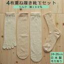 冷え取り靴下 4足セット Lサイズ 24-26cm 4枚目が生成 重ね履きソックス ゆったりタイプ 温活 シルク100% 綿100%
