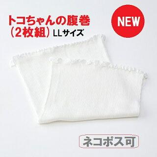 トコちゃんベルトアンダー腹巻2枚組