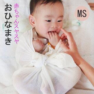 赤ちゃんの姿勢を整えよい眠りへ【5営業日以内発送】おひなまき(2枚組)M/L(ハンドブック付き)