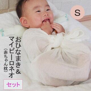 [動画あり]S(約2.5kg〜4.5kg)赤ちゃんまんまる巻き巻きセット(おひなまき2枚入+マイピーロネオ)