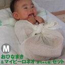 【クーポン獲得可】【2倍】M おひなまき 2枚入+マイピーロネオ セット 赤ちゃん枕 体重6-10kg用 Mサイズ おくるみ ス…