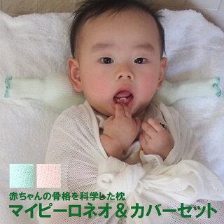 マイピーロネオ(赤ちゃん用枕)&カバーセット(ピンク)【8AMまで当日出荷】生後0日〜10カ月(体重2〜9kg)成長に合わせて調節できるベビー枕「まんまるねんね」「まんまる抱っこ」の必需品。赤ちゃんの背骨、姿勢、安眠を守ります。トコちゃんベルトの青葉正規品02P01Nov14