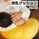 【2倍】【クーポン獲得可】授乳用クッション 無地 イエロー 青葉 厚み へたらない 授乳 洗える カバー着脱 授乳ピロー 授乳まくら 抱き…