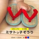 ミサトっ子ぞうり ケンコーミサトっ子 みさとっこぞうり 草履 子ども 子供 キッズ サンダル 全3色 15-22cm 日本製 国産 畳表 天然イグ…