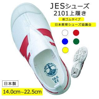 JES2101(履き口ゴムタイプ)14cm〜22.5cm