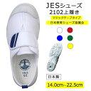 【クーポン獲得可】JESシューズ JES2102 マジックテープタイプ 14cm-22.5cm 上履き 上靴 体育館履き うわばき 子供 赤 緑 黄色 白 青 …