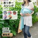 あっきースリング グランデ 新生児 横抱き 首すわり前 マカロン 抱っこ紐 抱っこひも ベビースリング 日本製 着用動画 まるまる抱っこ …