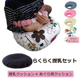 正規品 らくらく授乳セット 授乳用クッション あぐら用クッションセット 無地 花柄 授乳グッズ 新生児 乳児 厚手 へたらない ビーズクッション まるまるねんね 日本製 ベビー お昼寝 赤ちゃんぐっすり 出産準備 青葉