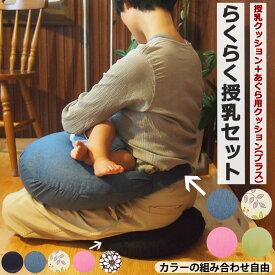 【クーポン使える】正規品 らくらく授乳セット 授乳用クッション あぐら用クッションセット 授乳クッション 新生児 乳児 厚手 へたらない 洗える 出産祝い ビーズクッション まるまるねんね 日本製 ベビー お昼寝 腰痛対策 腱鞘炎対策 出産準備 青葉