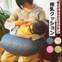 正規品 授乳用クッション 単品 厚み へたらない 授乳 洗える 授乳ピロー 授乳まくら 出産祝い お昼寝クッション ワイド トコちゃんベル…